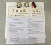 深圳公司注冊營業執照照片一